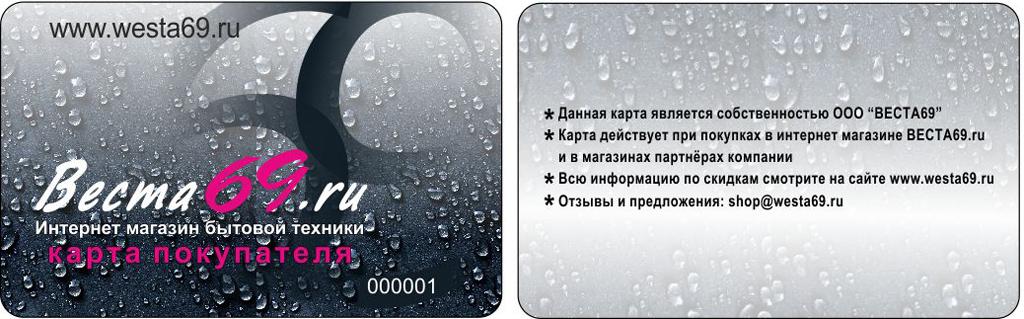 КАРТА ПОКУПАТЕЛЯ