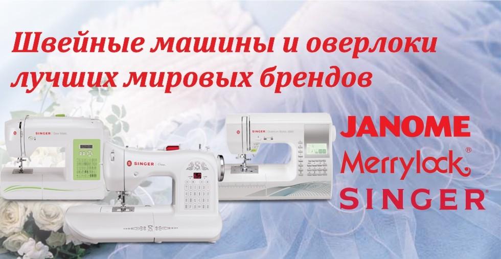 Швейные машины и оверлоки лучших мировых брендов!