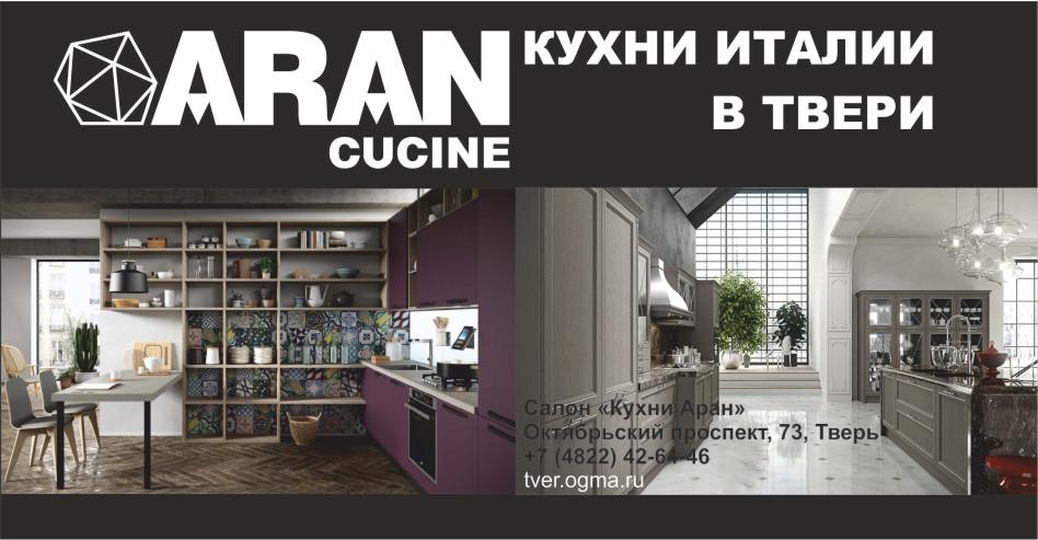 Кухни Aran